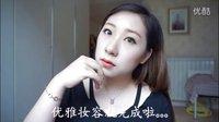 【Minnie徐米妮】PONY EFFECT之优雅妆容分享