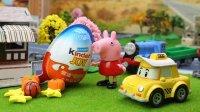 『奇趣箱』小猪佩奇 托马斯小火车 变形警车珀利 在树林里寻宝,找到好玩的玩具还拆了奇趣蛋哦!