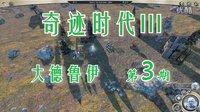 88解说《奇迹时代3》实况解说-大德鲁伊第3期,下宝冰雪女王的城堡