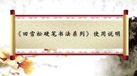 田雪松书法系列字帖使用说明