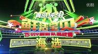 鲜活宝贝TS919天团海选现场第二集