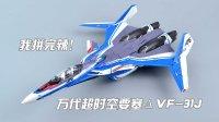 【评头论足】万代 超时空要塞Δ VF-31J 疾风机 1/72模型 拼装流程
