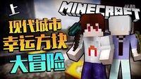 【爆米花x凌冬】Minecraft我的世界★现代城市幸运方块大冒险★上集