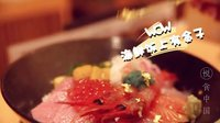 近江町市场金箔海鲜饭