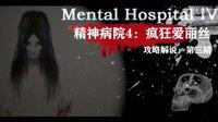 侠客《精神病院4:疯狂爱丽丝攻略解说》第三期(完)