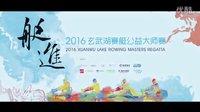 【NewPicture|Sports】2016艇进·南京玄武湖赛艇公益大师赛官方5分钟版