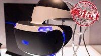 #三分有理#:索尼下一代PS VR将采用无线连接