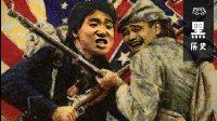 王霸胆 ✪ 美国队长竟然抄袭的是这个! 老美黑历史