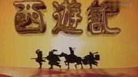 西游记 张卫健版 01