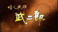 情义英雄武二郎01