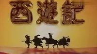 西游记 张卫健 黎耀祥 第1集