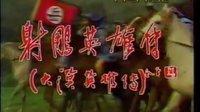 88版射雕英雄传 王文豪 01