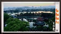 福建地方风采:省城福州
