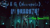 【DSE】墓园(Necropolis)实况EP1:你闻见恐惧了吗?