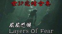 【层层恐惧】EP3 王大何解说 恐惧的终结还是延续