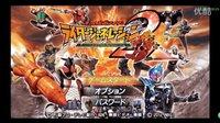 【特效版】【PSP】完全假面骑士世代2 第一期