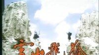 雪山飛狐.1985.EP01_ 吕良伟、曾华倩、戚美珍、谢贤、曾江、赵雅芝