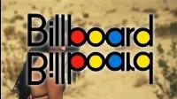 Billboard 本周热门电音榜 老司机发车坐稳扶好(0723)
