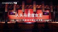 [ViE23独家定制]人头马君度女王鸡尾酒中国区总决赛HD