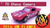 美泰 HOT WHEELS风火轮火辣小跑车 2016 HW FLAMES系列 '70 Chevy Camaro【兜糖王国】小猪乔治