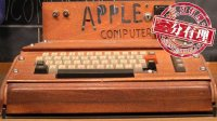 #三分有理#:一台价值100万美元的苹果电脑即将拍卖