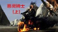 【HoHo 行侠仗义5 mod系列】恶灵骑士[上]碾碎帮派据点.