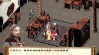小段实况解说RPG《卧龙与凤雏》第四期