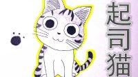 【小葩手绘】手绘甜甜私房猫小起司猫,小葩教你学画画