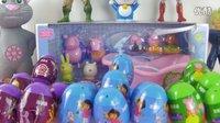健达奇趣蛋玩具视频 爱探险的朵拉历险记 出奇蛋 惊喜蛋 小马宝莉 小猪佩奇 粉红猪小妹