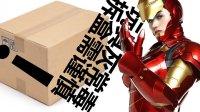 【天帝评测】玩具非常毒 拆盒需谨慎~