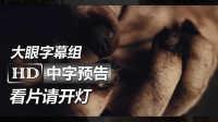 【大眼出品】《切勿关灯/鬼关灯/关灯以后Lights Out》高清中字中文官方预告:好莱坞鬼片恐怕片大师温子仁|泰莉莎·帕尔墨Teresa Palmer