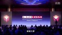 [2016华歌发布会]-LUXOM路畅