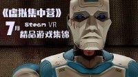 还在看CJ?《虚拟集中营》带你看遍7月Steam VR精品游戏大作
