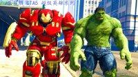 亚当熊 GTA5:绿巨人VS反浩克装甲(结局竟然是这样的)