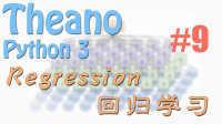 莫烦 Theano 9 regression 回归例子 (神经网络 教学教程tutorial)