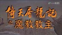 倚天屠龙记之魔教教主 李连杰