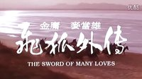 【武侠】飞狐外传 国语中字(1993)(最萌程灵素)