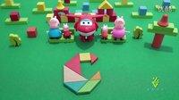 七巧板英文字母(C) 儿歌英文字母歌 字母C读音写法 粉红猪小妹拼图 超级飞侠乐迪 木制玩具