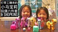 【美国玩具】购物宝贝和小马宝莉玩偶六件套 自己赚钱买玩具
