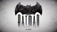 《蝙蝠侠:剧情版》第一章 影子帝国01 剧情电影 刻时出品