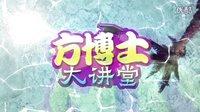 【方博士大讲堂】预告片:讲堂即将上线,敬请期待!—FDylan