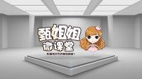 甄姐姐微课堂01:小朋友如何做自我介绍