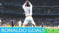 C罗50大巅峰进球03-2016-CR7-Cristiano Ronaldo TOP 50 -PAssionAck