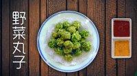 龙须菜野茼蒿炸的野菜丸子,香嫩滑口,你吃过么?