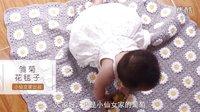 小仙女毛线店-视频17-雏菊毯子抱枕编织教程