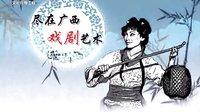 桂林彩调剧《上一当》—广西戏曲 高清