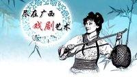 桂林彩调剧《三击鼓》—广西戏曲 高清