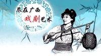 桂林彩调剧《婆媳之间》—广西戏曲 高清