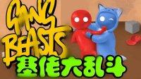 【浅浅粉鱼】让爱随风 基佬大乱斗 Gang Beasts2.笑到昏迷
