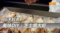 【极速教煮】自制美食 机车哥开着法拉利Ferrari512TR买菜教你烹制芝士烟肉焗大虾 西餐 美食 赛车服